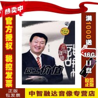 正版包票员工价值 程社明 6DVD 视频音像光盘影碟片