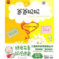 爱的维生素(爸爸妈妈,每天早上醒来都会看见的人)――一套孩子亲身参与创作的,独一无二的艺术创意游戏图书(附赠DIY大礼