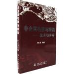 非金属电镀与精饰:技术与实践