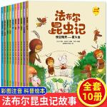 法布尔昆虫记全10册幼儿童动物科普百科彩图美绘版小学生7-9-10-12-15岁儿童读物青少年三四五六年级课外书阅必读