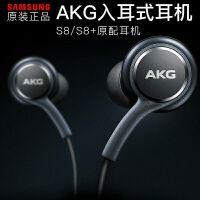 【支持礼品卡】Samsung/三星 AKG调音版note8 S8+原装耳机重低音入耳式线控耳塞 S8耳机原装S8+AK