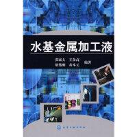 【新书店正版】水基金属加工液张康夫化学工业出版社9787122014153