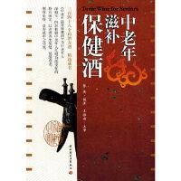 【旧书二手九成新】中老年滋补保健酒 张英 编著 9787501963270 中国轻工业出版社