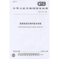 浸渍纸层压秸秆复合地板GB/T23471-2009