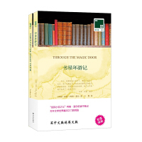 双语译林 壹力文库:书屋环游记