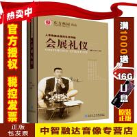 正版包票 会展礼仪 金正昆(6VCD)视频讲座光盘影碟片