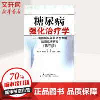 糖尿病强化治疗学--智能胰岛素泵动态血糖监测临床研究(第3版) 广东科学技术出版社