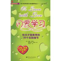 《全民阅读,优质童书》 用爱学习:铃木才能教育的20个实践细节
