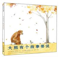 大熊有个故事要说动漫图画亲子故事书情商智商锻炼读物0-3-6-8岁幼儿童图书