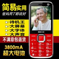 百合BIHEE C20A电信天翼CDMA老人手机 2.4寸大屏大字大电池老年机