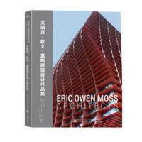 艾瑞克.欧文.莫斯建筑设计作品集 莫斯实验性革新性的建筑理论与实践概念设计图技术图纸模型图纸建筑事务项目设计方案书籍