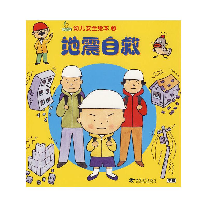 玩美成长 幼儿安全绘本3--地震自救