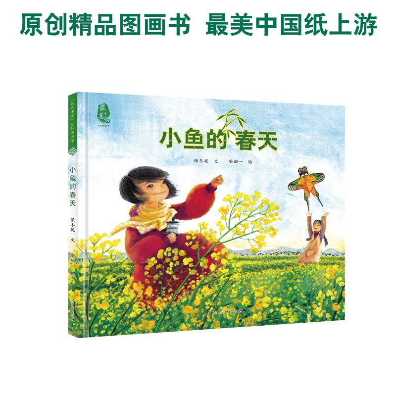 最美中国系列图画书  小鱼的春天