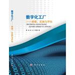 数字化工厂―建模、实施与评估