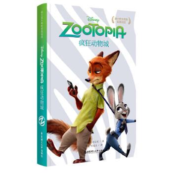 迪士尼大电影双语阅读·疯狂动物城 Zootopia 迪士尼电影官方同名双语小说,一个关乎梦想、关乎坚持、关乎正义的有趣故事。用合适的、有趣的、地道的题材提升你的阅读力!电影无删节版双语小说,英文对话同步电影台词,全真剧照再现影院真实体验!法式软精装!