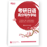 新东方 考研日语高分写作字帖