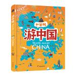 和爸妈游中国 给大宝的手绘世界地理lg
