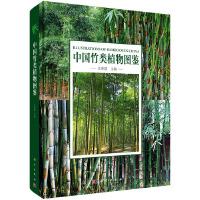 中国竹类植物图鉴