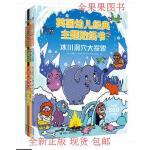 英国幼儿经典主题贴纸书 全4册 冰川洞穴大探险 太空星球大冒险等 2-7岁儿童交通工具主题 赠贴纸 手工制作益智儿童书