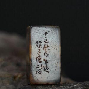 徐三庚  篆书寿山石印章・