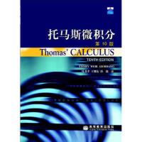 托马斯微积分(附赠CD光盘1张) 芬尼 等 9787040108231 高等教育出版社教材系列
