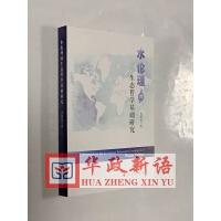 正版现货 水伦理的生态哲学基础研究 曹顺仙 著 人民出版社