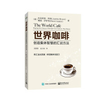 世界咖啡:创造集体智慧的汇谈方法 9787121269639 朱安妮塔・布朗(Juanita Brown),戴维・伊萨