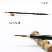 秋宏�S 手工水彩画毛笔漫国画手绘狼毫小号勾线面相松枝