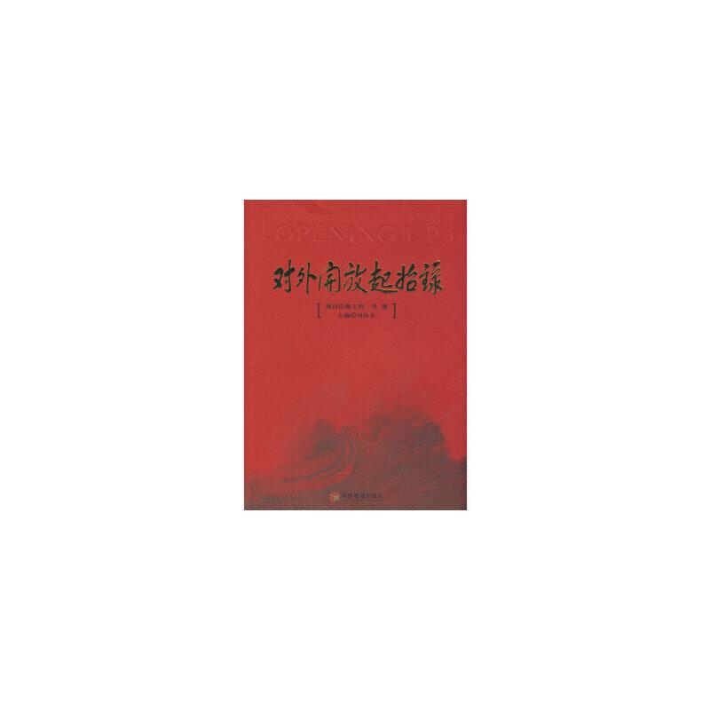 【全新正版】对外开放起始录 刘向东 9787509604779 经济管理出版社