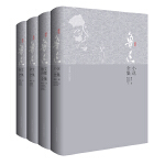 鲁迅小说、散文、杂文全集(全四册:小说、散文各一册,杂文上下册)(鲁迅文集,每个人都需要阅读的文字)