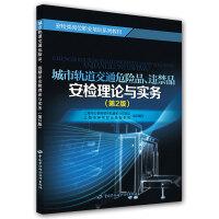 城市轨道交通危险品、违禁品安检理论与实务(第2版)