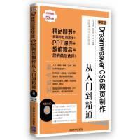 中文版Dreamweaver CS6网页制作从入门到精通(配光盘)(学电脑从入门到精通)