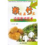 猴头菇竹荪设施栽培技术