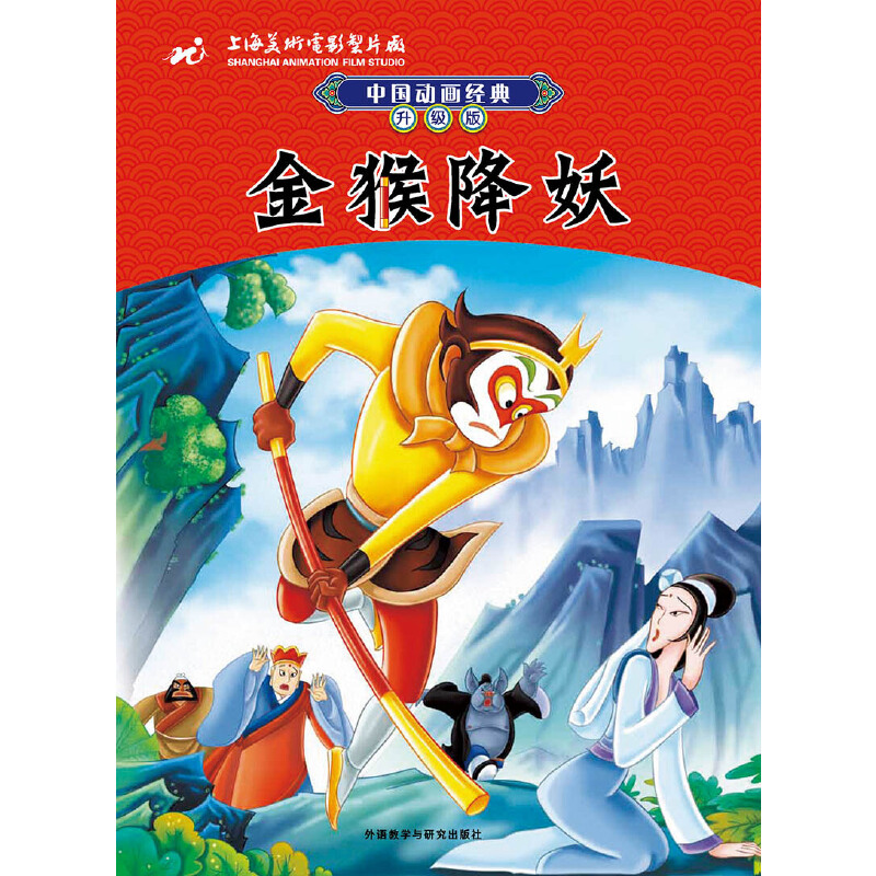 中国动画经典升...