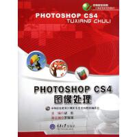 Photoshop CS4图像处理 胡凯