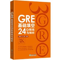 【官方直营】GRE基础填空24套精练与精析 再要你命3000基础训练 独特GRE填空解决方案 陈琦