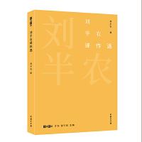 刘半农译作选 刘半农 译 刘云虹 编 (故译新编)商务印书馆