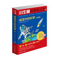小牛顿科学与人文:成语中的科学(全6册)