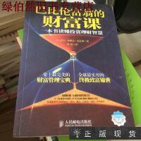 【二手正版9成新】巴比伦富翁的财富课――一本书读懂投资理财智慧