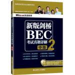 正版书籍 9787568512862新版剑桥BEC考试真题详解2(中级) 崔洋 大连理工大学出版社