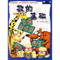 【旧书二手书9成新】单册 数的基础――黑白熊数学童话练习簿 (韩)申德镐 9787508813028