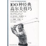 专业球手教学和职业巡回赛的100种经典高尔夫技巧(男人版)