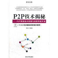 VIP-P2P技术揭秘――P2P网络技术原理与典型系统开发(配光盘)