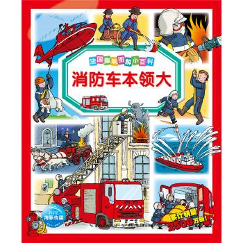 法国趣味图解小百科:消防车本领大 精选了孩子感兴趣的16个主题,采取孩子喜闻乐见的讲述形式,配以精美的插图,让孩子在听故事、看图画的过程中,体验一次认识世界的奇妙旅行。