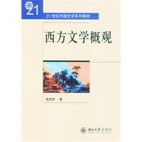 西方文学概观 喻天舒 9787301073797 北京大学出版社教材系列