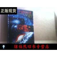 【二手原版9成新包邮】科学大师佳作系列--宇宙的起源 /【英】约翰・D・巴罗 著 上海科学技术出版社