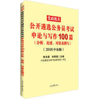 2017党政机关遴选公务员考试申写作100篇分论述对策及撰写zui新版