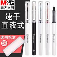 送笔盒晨光优品系列0.5mm黑色速干走珠笔学生考试水性签字笔直液式全针管中性笔签字笔水笔 优品直液0.5m