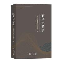 丽泽论史集 北京师范大学中西文明比较研究中心 编 商务印书馆