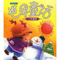 世界童话・小太阳卷(注音版)